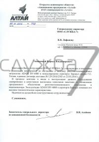 Отзыв от Авиапредприятия Алтай
