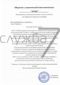 """Отзыв от ООО """"Атлас"""""""